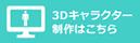 3dモデルロゴ