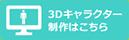 3Dキャラクター制作はこちら
